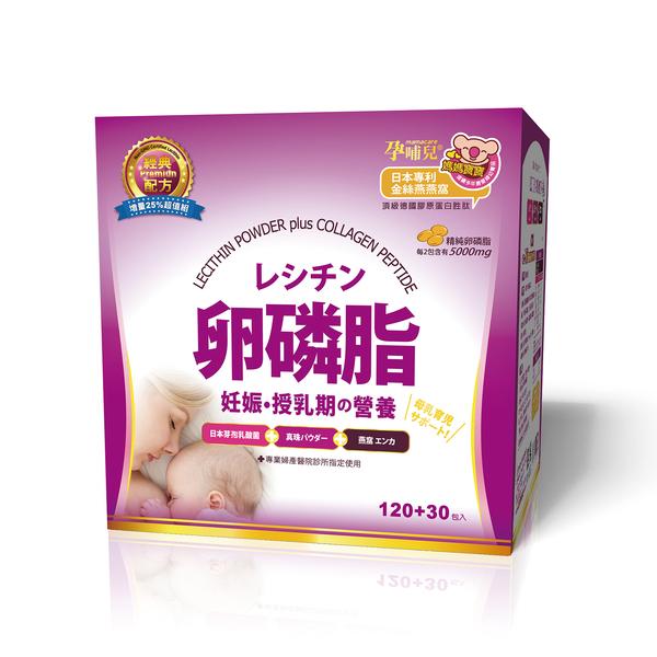 孕哺兒 經典配方 卵磷脂多機能細末