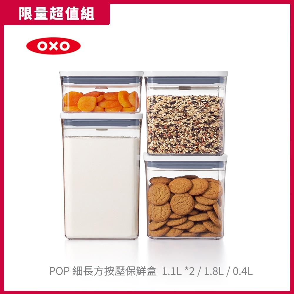 OXO:POP 細長方按壓保鮮盒4件組