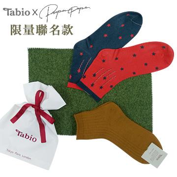 給自己一份完美聖誕禮:PUPUPEPE X Tabio(黃)