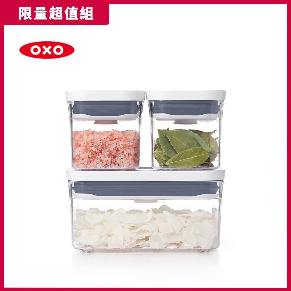 OXO:POP 按壓保鮮盒輕巧3件組