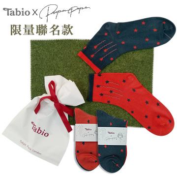 閨蜜&伴侶限定聖誕組合:PUPUPEPE X Tabio
