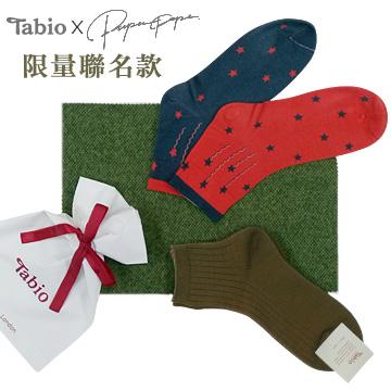 給自己一份完美聖誕禮:PUPUPEPE X Tabio(橄欖綠)